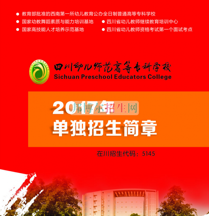 2017年四川幼儿师范高等专科学校单独招生简章