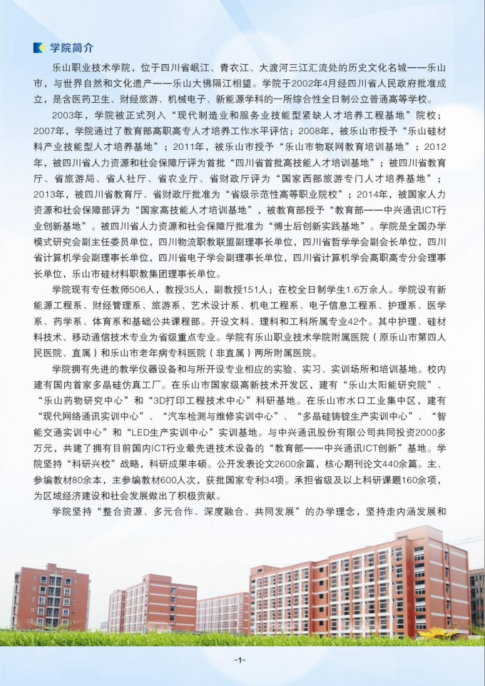 樂山職業技術學院2017年單獨招生簡章