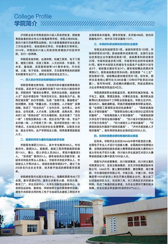 2017年泸州职业技术学院单独招生简章