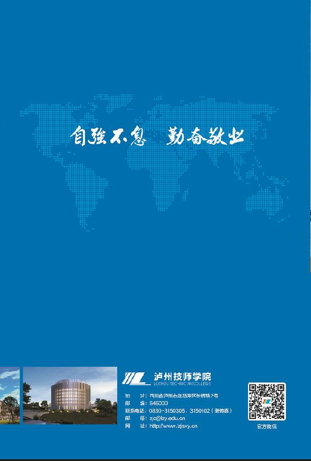 2017年泸州职业技术学院技师学院招生简章