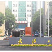 武汉大学医学院