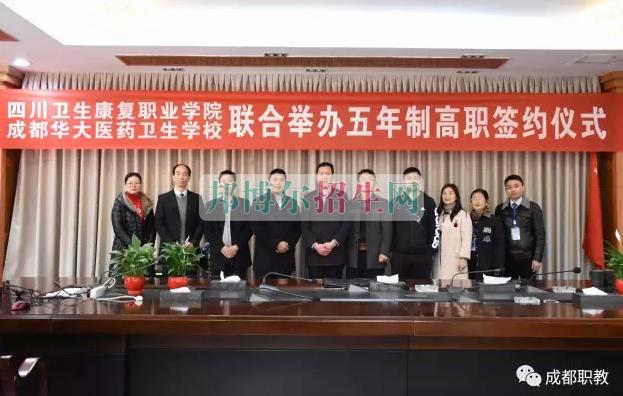 【职校动态】成都华大医药卫生学校:五年一贯制大专班签约仪式隆重举行!