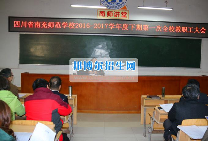 南充师范学校成功召开新学期全校教职工大会