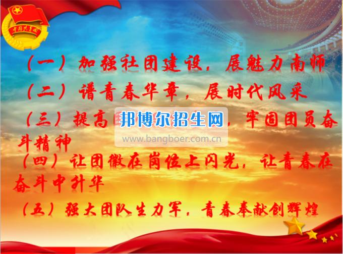 南充师范学校校团委召开2016——2017学年度(下)期第一次学生干部大会
