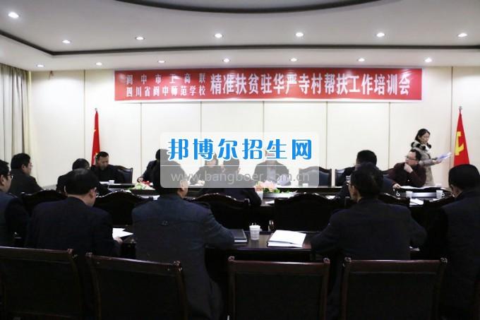 阆中师范学校召开精准扶贫驻华严寺村帮扶工作培训会