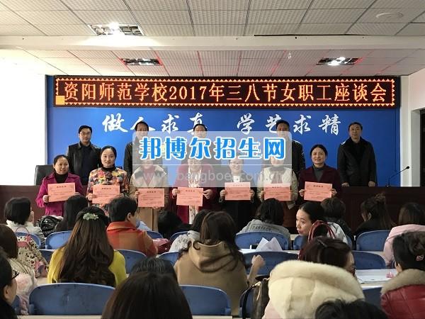 资阳师范学校工会组织三八妇女节座谈会