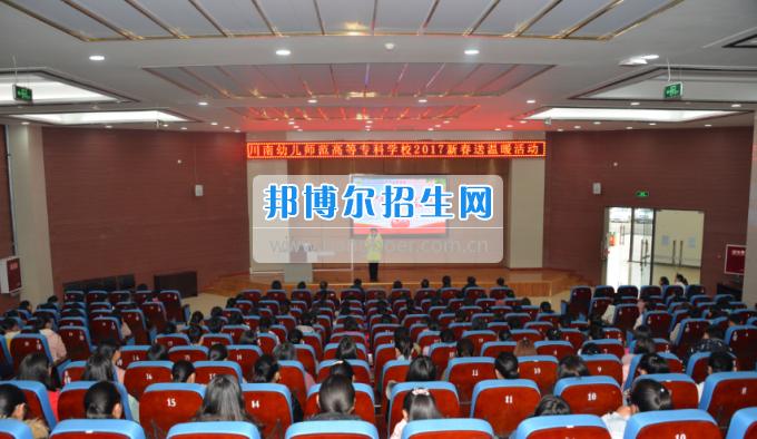 川南幼儿师范高等专科学校开展为困难学生送温暖活动