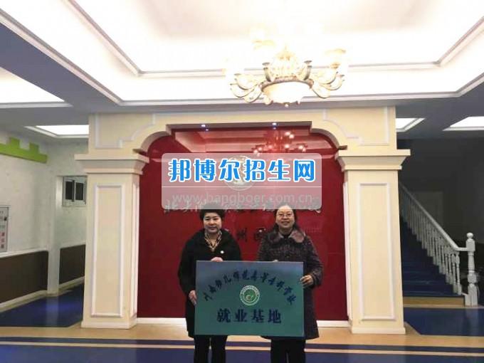 川南幼儿师范高等专科学校再增三个教学科研基地、就业基地