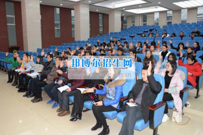 川南幼儿师范高等专科学校召开第一届教代会 工代会代表大会