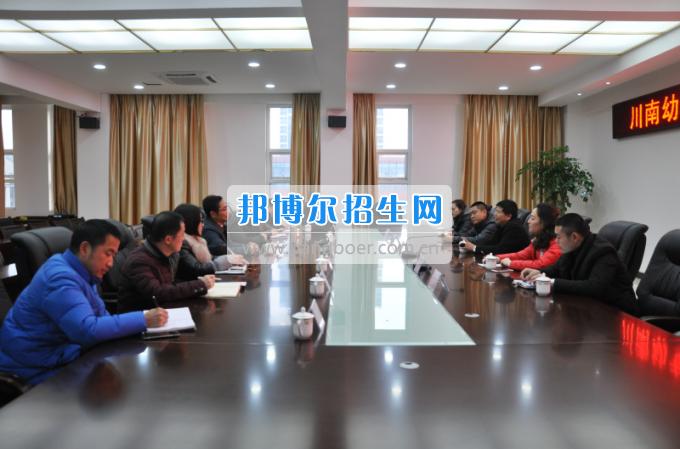 川南幼儿师范高等专科学校召开治安管理交流座谈会