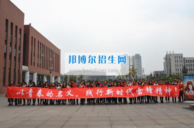 川南幼儿师范高等专科学校举行学雷锋签名活动
