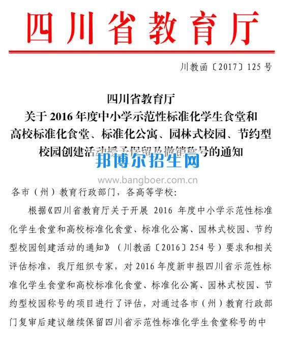 川南幼儿师范高等专科学校食堂顺利通过省级高校标准化食堂评估验收