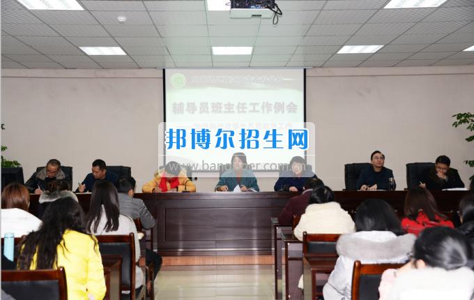 川南幼儿师范高等专科学校召开辅导员班主任工作例会加强和改进学生思想政治工作