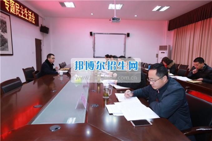 """川北幼儿师范高等专科学校召开领导班子""""两学一做""""专题民主生活会"""