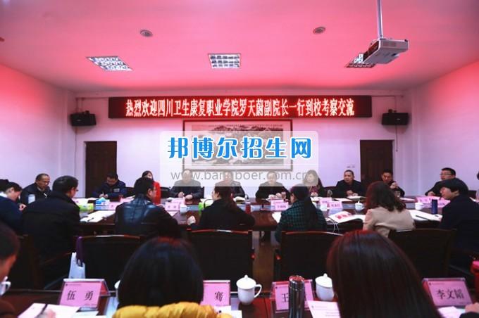川北幼儿师范高等专科学校加强院校交流促进两校发展