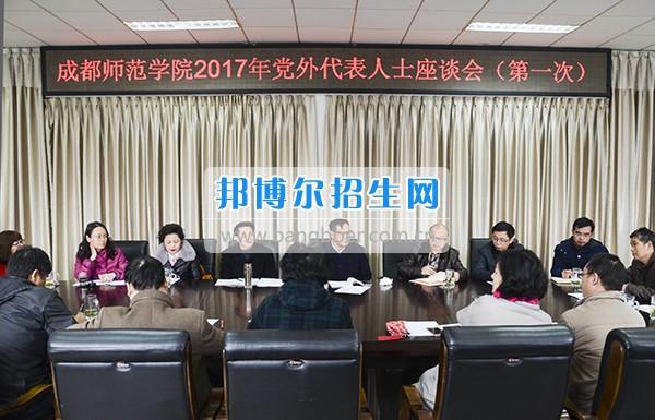 成都师范学院召开2017年第一次党外代表人士座谈会