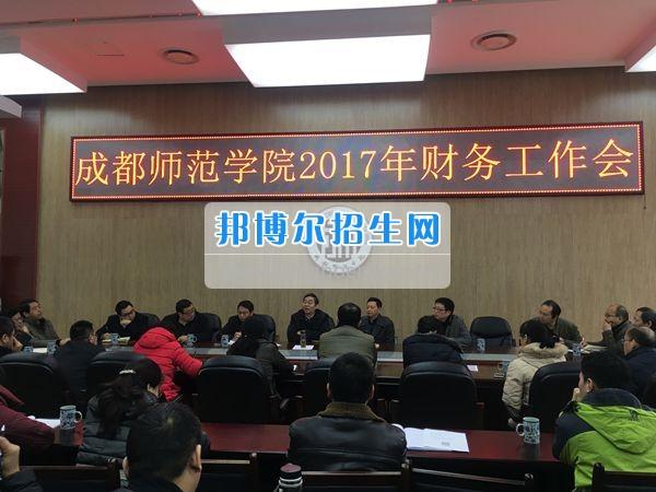 成都师范学院召开2017年财务工作会