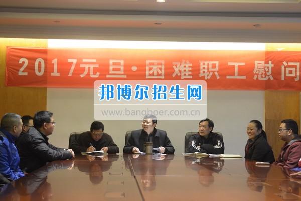 阿坝师范学院组织困难职工慰问活动