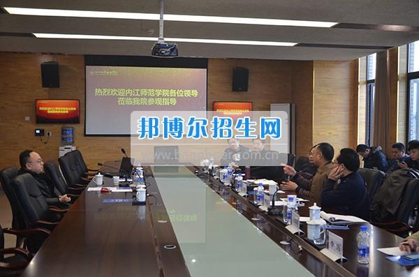 新年伊始内江师范学院再就新校区建设展开校外考察学习