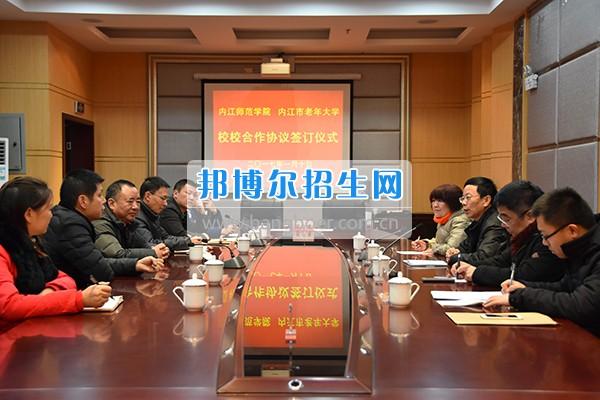 内江师范学院与内江市老年大学签订合作协议