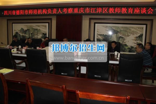 四川省德阳市师培机构负责人来重庆市江津区师范进修学校考察教师教育工作