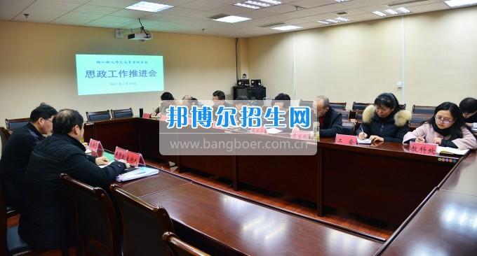铜仁幼儿师范高等专科学校召开思政工作座谈会