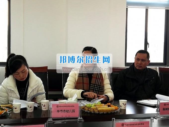 毕节地区幼儿师范学校召开学前教育师资培养暨专业建设研讨会