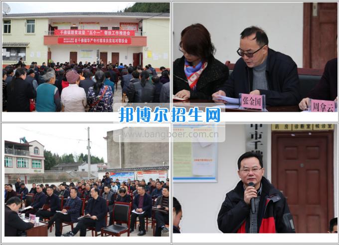 阆中师范学校参加精准扶贫结对帮扶会