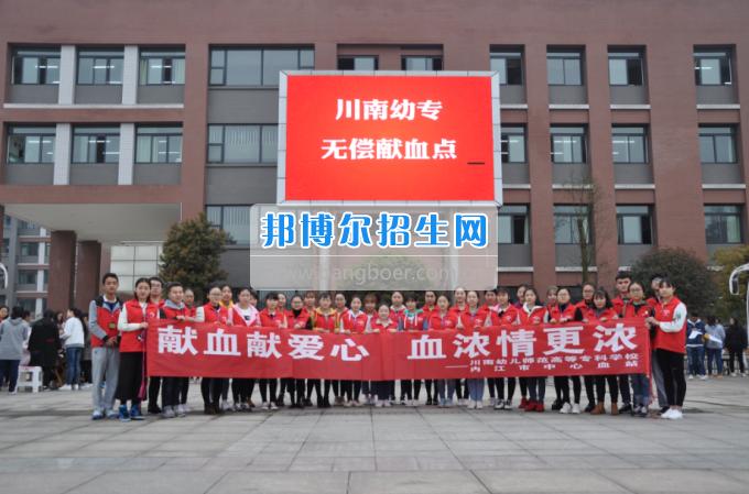 川南幼儿师范高等专科学校志愿服务