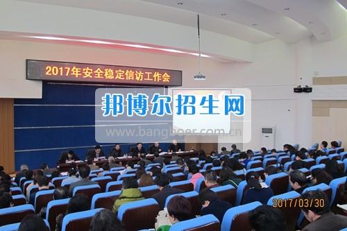 四川工商职业技术学院召开2017年安全稳定信访工作会
