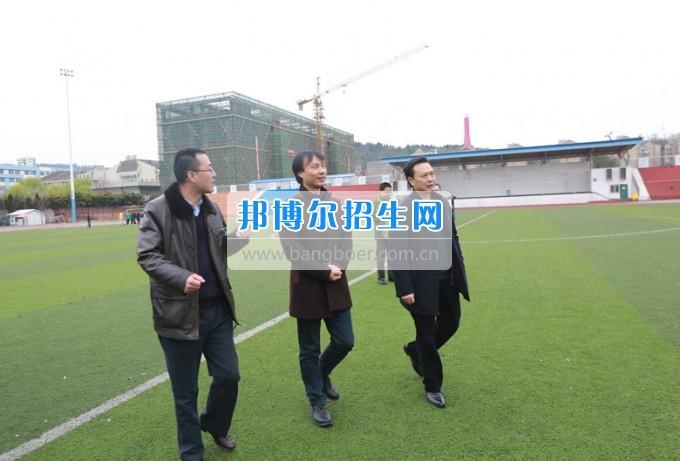 省体育局蒋显伦副局长一行到川北幼儿师范高等专科学校调研