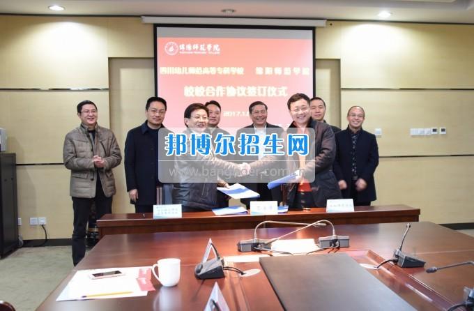 四川幼儿师范高等专科学校与绵阳师范学院签订校校合作协议