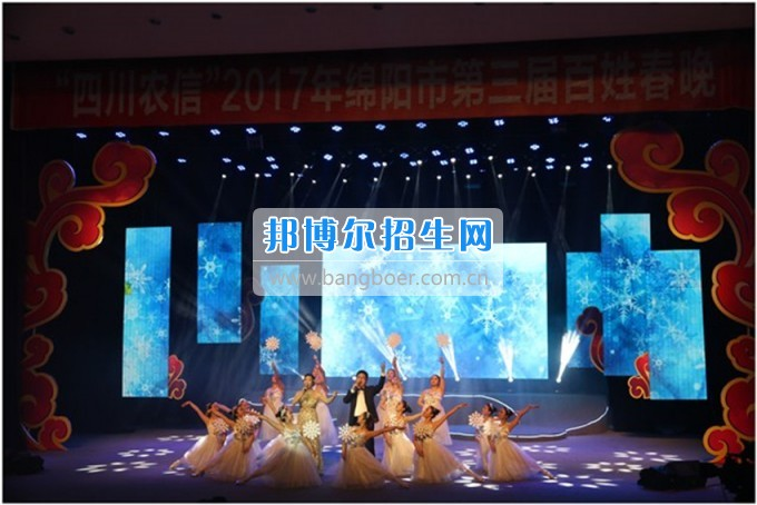 四川幼儿师范高等专科学校师生参演2017年绵阳市第三届百姓春晚获好评