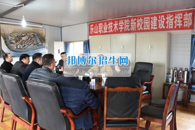 乐山师范学院领导带队调研乐山职业技术学院新区建设
