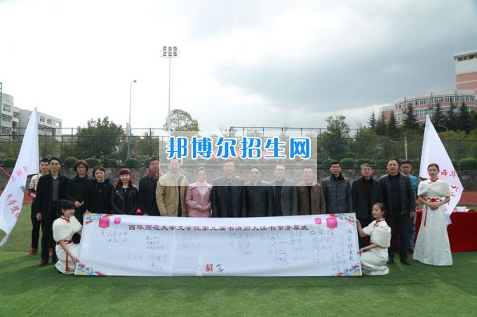"""西华师范大学举行第九届""""书语师大""""读书节开幕式"""