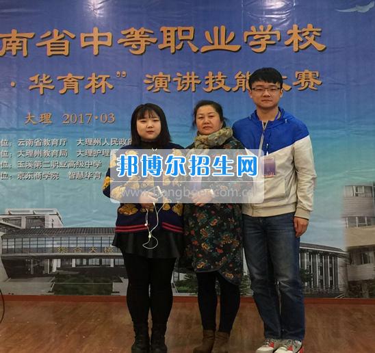 云南省贸易经济学校组队参加2017年云南省中等职业学校技能大赛