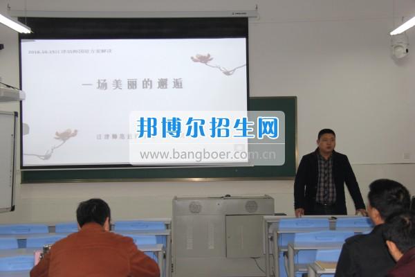 重庆市江津区师范进修学校开展教师讲座竞赛活动