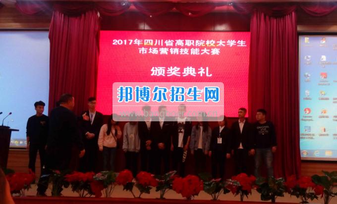 商务系学生获2017年四川省市场营销技能大赛三等奖