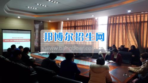 兴义民族师范学院召开2017年专科专业分类招生工作协调会