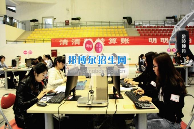四川省高职院校大学生会计技能大赛在四川财经职业学院举行