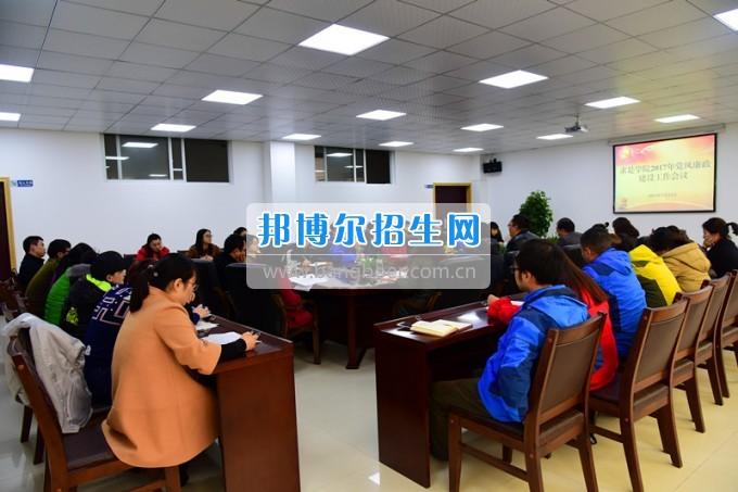 贵州师范大学求是学院召开2017年党风廉政建设工作会议