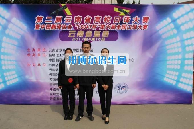 云南师范大学商学院在第六届全国口译大赛中获佳绩