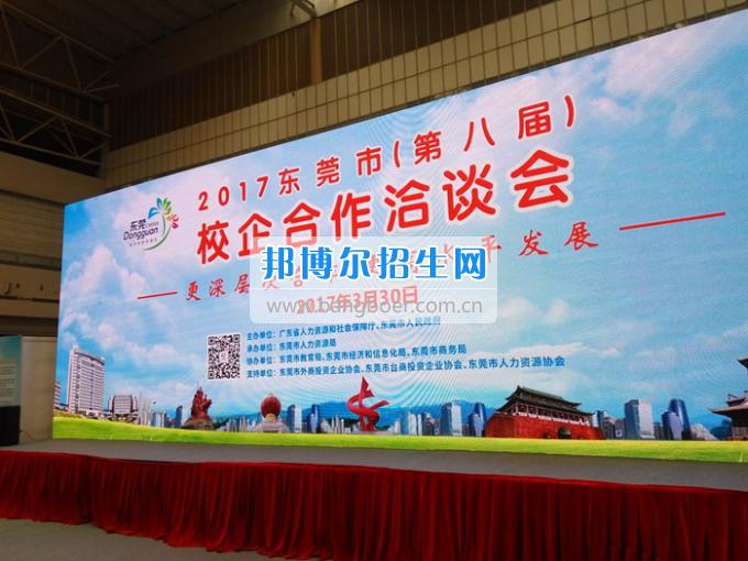 云南商务职业学院参加2017年东莞市第八届校企洽谈会
