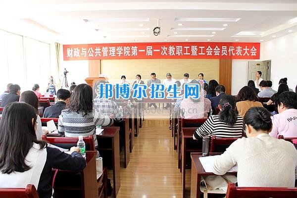 财政与公共管理学院召开一届一次教职工暨工会会员大会