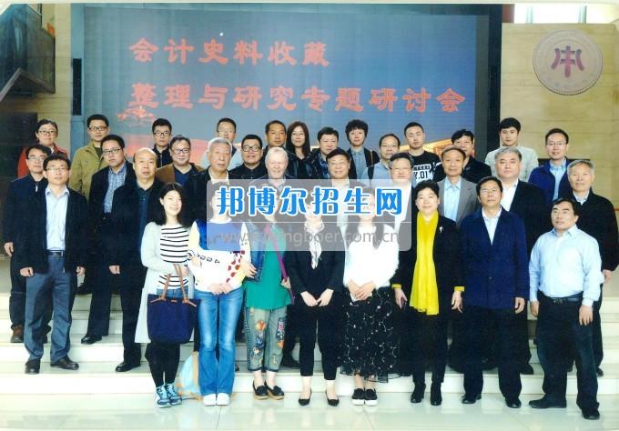 中国少数民族财会博物馆参加全国会计史专题研讨会