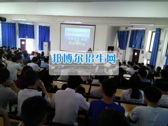 龍馬潭區人武部領導來瀘州職業技術學院共同開展2017年度大學生義務兵預征動員會