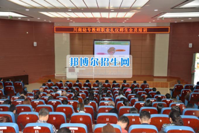 川南幼儿师范高等专科学校举行2017年教师职业礼仪师生全员培训