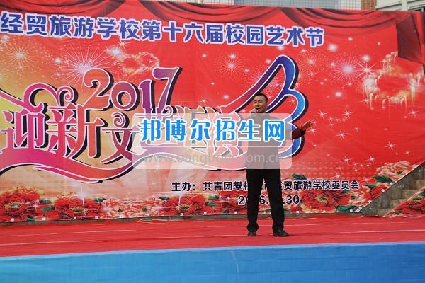 攀枝花市经贸旅游学校举行2017年迎新文艺汇演