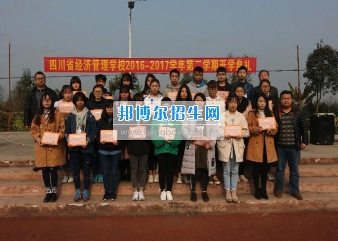 四川省经济管理学校开学初迎检工作和开学颁奖仪式
