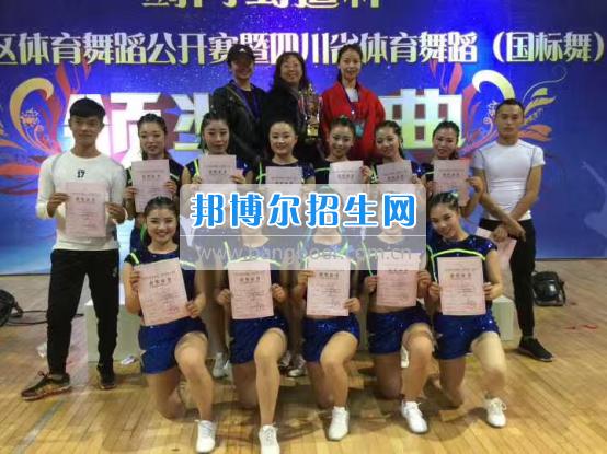 川北幼儿师范高等专科学校荣获2017西部地区体育舞蹈大赛金奖